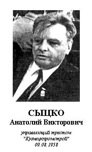 СЫЦКО АНАТОЛИЙ ВИКТОРОВИЧ (1913)