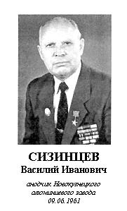 СИЗИНЦЕВ ВАСИЛИЙ ИВАНОВИЧ (1921 - 1993)