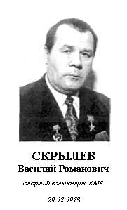 СКРЫЛЕВ ВАСИЛИЙ РОМАНОВИЧ (1928 - 1999)