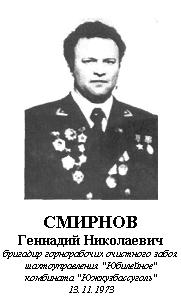 СМИРНОВ ГЕННАДИЙ НИКОЛАЕВИЧ (1940 - 1997)