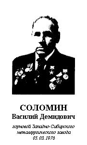СОЛОМИН ВАСИЛИЙ ДЕМИДОВИЧ (1931)