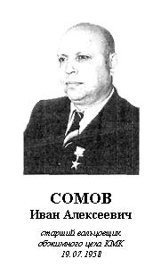 СОМОВ ИВАН АЛЕКСЕЕВИЧ (1912)