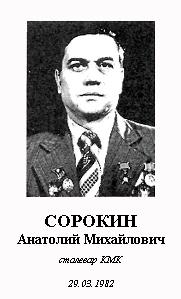 СОРОКИН АНАТОЛИЙ МИХАЙЛОВИЧ (1940)