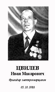 ЦВИЛЕВ ИВАН МАКАРОВИЧ (1935)
