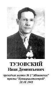 ТУЗОВСКИЙ ИВАН ДЕМЕНТЬЕВИЧ (1900 - 1978)