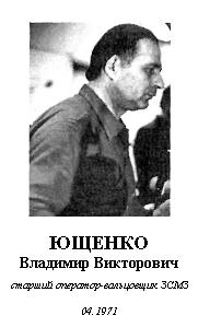 ЮЩЕНКО ВЛАДИМИР ВИКТОРОВИЧ (1928)