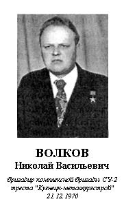 ВОЛКОВ НИКОЛАЙ ВАСИЛЬЕВИЧ (1937)