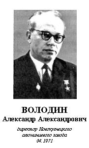 ВОЛОДИН АЛЕКСАНДР АЛЕКСАНДРОВИЧ (1927)