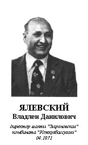 ЯЛЕВСКИЙ ВЛАДЛЕН ДАНИЛОВИЧ (1926)