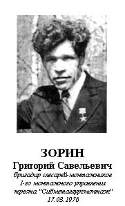ЗОРИН ГРИГОРИЙ САВЕЛЬЕВИЧ (1926)