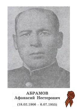 АБРАМОВ Афанасий Нестерович <br><br> (18.02.1906 - 6.07.1955)