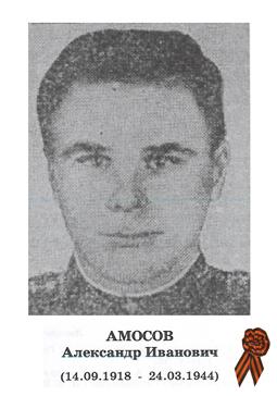 АМОСОВ Александр Иванович <br><br> (14.09.1918 - 24.03.1944)
