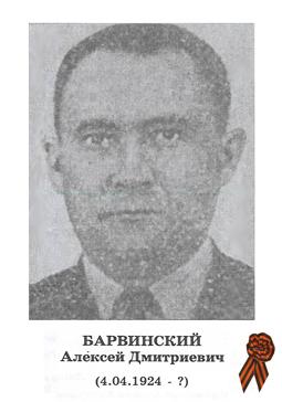 БАРВИНСКИЙ  Алексей Дмитриевич <br><br> (4.04.1924 - ?)
