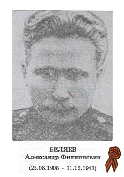БЕЛЯЕВ Александр Филиппович <br><br> (25.08.1908 – 11.12.1943)