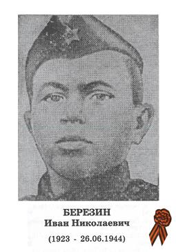 БЕРЕЗИН Иван Николаевич <br><br> (1923 - 26.06.1944)