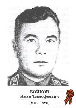 БОЙКОВ Иван Тимофеевич <br><br> (2.02.1920)
