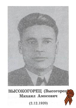ВЫСОКОГОРЕЦ (Высогорец) Михаил Амосович <br><br> (2.12.1920)