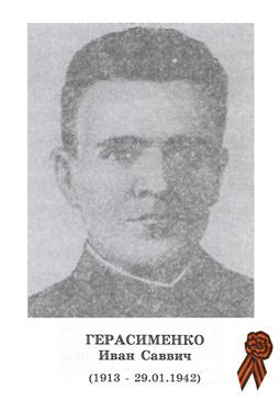 ГЕРАСИМЕНКО Иван Саввич <br><br> (1913 - 29.01.1942)