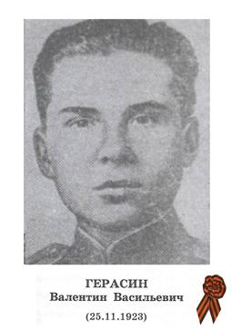 ГЕРАСИН Валентин Васильевич <br><br> (25.11.1923)