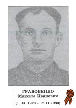 ГРАБОВЕНКО Максим Иванович <br><br> (11.08.1923 - 12.11.1980)
