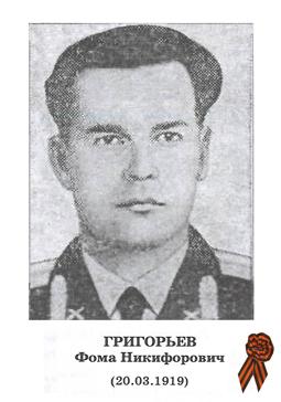 ГРИГОРЬЕВ Фома Никифорович <br><br> (20.03.1919)