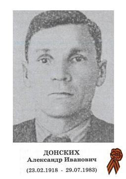 ДОНСКИХ  Александр Иванович <br><br> (23.02.1918 - 29.07.1983)