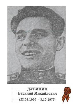ДУБИНИН Василий Михайлович <br><br> (22.03.1920 - 3.10.1979)