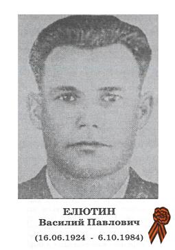 ЕЛЮТИН Василий Павлович <br><br> (16.06.1924 - 6.10.1984)