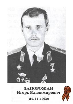 ЗАПОРОЖАН Игорь Владимирович <br><br> (24.11.1959)