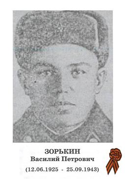 ЗОРЬКИН Василий Петрович <br><br> (12.06.1925 - 25.09.1943)