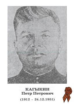 КАГЫКИН Петр Петрович <br><br> (1912 - 24.12.1951)