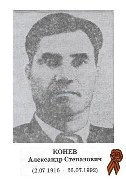КОНЕВ Александр Степанович <br><br> (2.07.1916 - 26.07.1992)