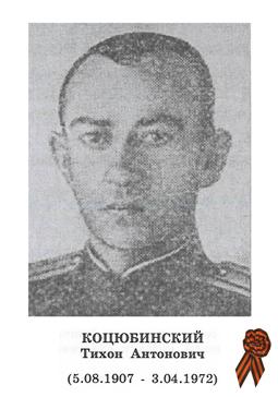 КОЦЮБИНСКИЙ Тихон Антонович <br><br> (5.08.1907 - 3.04.1972)