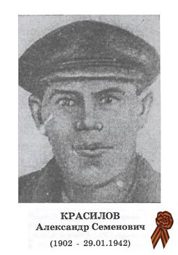КРАСИЛОВ Александр Семенович <br><br> (1902 - 29.01.1942)