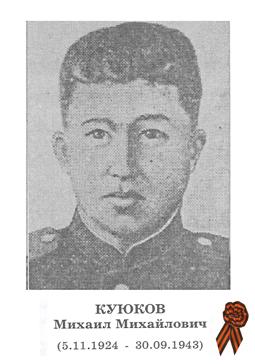 КУЮКОВ Михаил Михайлович <br><br> (5.11.1924 - 30.09.1943)