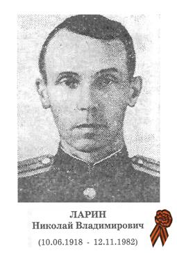 ЛАРИН Николай Владимирович <br><br> (10.06.1918 - 12.11.1982)