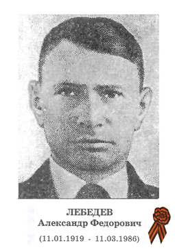 ЛЕБЕДЕВ Александр Федорович <br><br> (11.01.1919 - 11.03.1986)