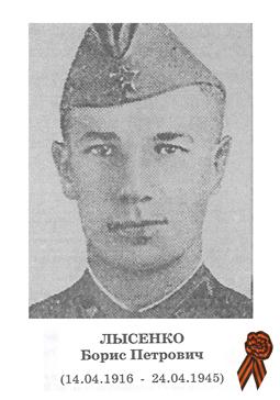 ЛЫСЕНКО Борис Петрович <br><br> (14.04.1916 - 24.04.1945)