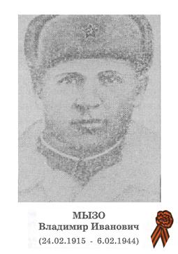 МЫЗО Владимир Иванович <br><br> (24.02.1915 - 6.02.1944)