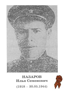 НАЗАРОВ Илья Семенович <br><br> (1918 - 30.05.1944)