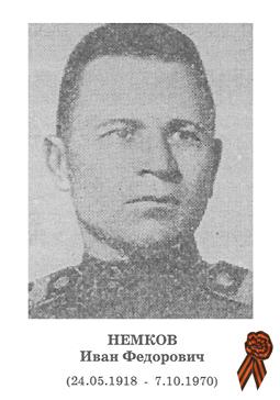 НЕМКОВ Иван Федорович <br><br> (24.05.1918 - 7.10.1970)