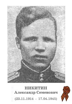НИКИТИН Александр Семенович <br><br> (23.11.1914 - 17.04.1945)