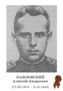 ПАВЛОВСКИЙ Алексей Андреевич <br><br> (17.05.1914 - 8.10.1943)