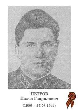 ПЕТРОВ Павел Гаврилович <br><br> (1906 - 27.08.1944)