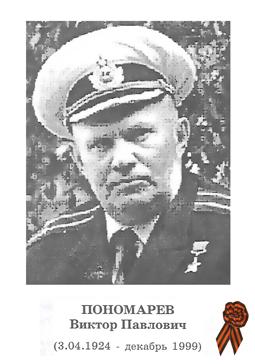 ПОНОМАРЕВ Виктор Павлович <br><br> (3.04.1924 – декабрь 1999