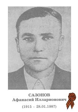 САЗОНОВ Афанасий Илларионович <br><br> (1915 - 28.01.1987)