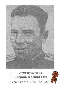 СЕЛИВАНОВ Евграф Иосифович <br><br> (26.09.1911 - 24.03.1945)