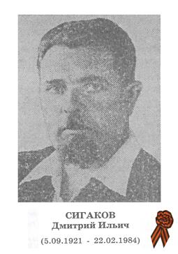 СИГАКОВ Дмитрий Ильич <br><br> (5.09.1921 - 22.02.1984)
