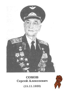 СОМОВ Сергей Алексеевич <br><br> (15.11.1920)