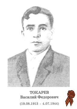 ТОКАРЕВ Василий Федорович <br><br> (19.08.1913 - 4.07.1944)